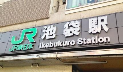 日本東京帶仔女自由行4日3夜交通行程懶人包推薦的親子遊推介的池袋出機場交通JR站