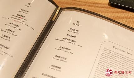 東京銀座和牛鐵板燒「しろや銀座亭」店內的菜單