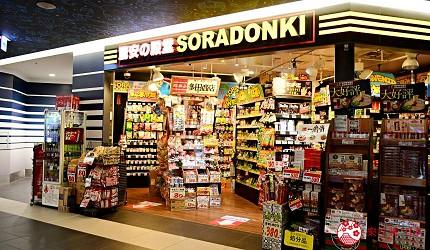 日本自由行shopping购物吃饭食饭玩乐设施都有的羽田机场的休息空间the hanadahouse的新奇体验与可爱杂货的TOKYO POP TOWN 内Don Quijote唐吉诃德分店SORA DONKI的店舖外观