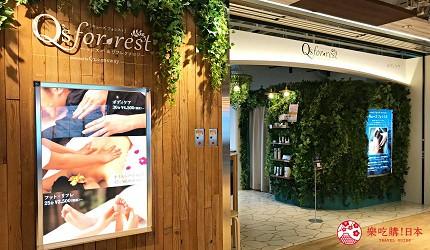 日本自由行shopping购物吃饭食饭玩乐设施都有的羽田机场的休息空间the hanadahouse的按摩店Q's for-rest的店舖外观