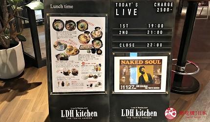 日本自由行shopping购物吃饭食饭玩乐设施都有的羽田机场的休息空间the hanadahouse的餐厅推荐推介LDH kitchen THE TOKYO HANEDA的餐牌