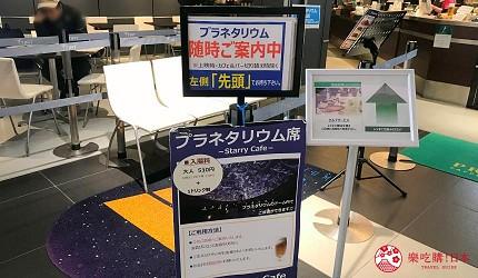 日本自由行shopping购物吃饭食饭玩乐设施都有的羽田机场的休息空间the hanadahouse的新奇体验与可爱杂货的TOKYO POP TOWN 天文馆店舖外的指示牌