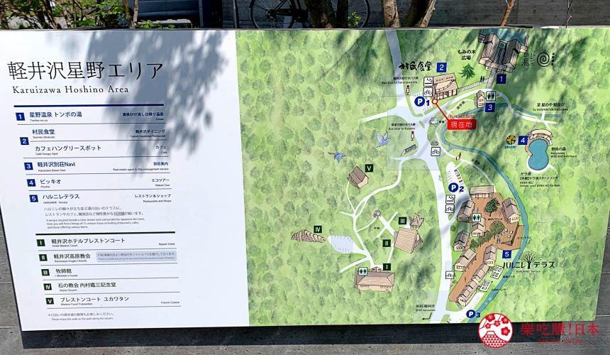 輕井澤一日遊輕井澤星野度假區地圖