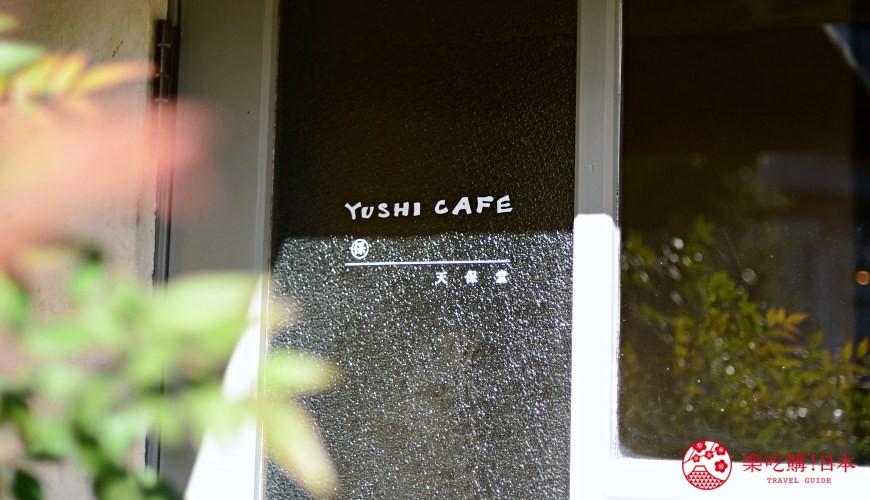 日本輕井澤長野附近療癒慢活女子旅推薦推介的佐久可以吃到的文青餐廳YUSHI CAFE天保堂咖啡的門口