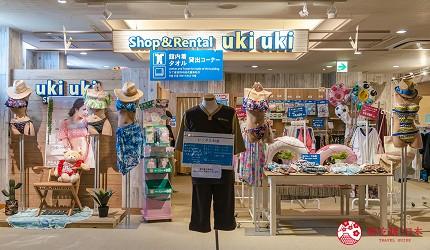 日本親子景點推薦推介箱根穿泳衣也能泡的合家歡溫泉水上樂園箱根小涌園 Yunessun的附設商店ukiuki