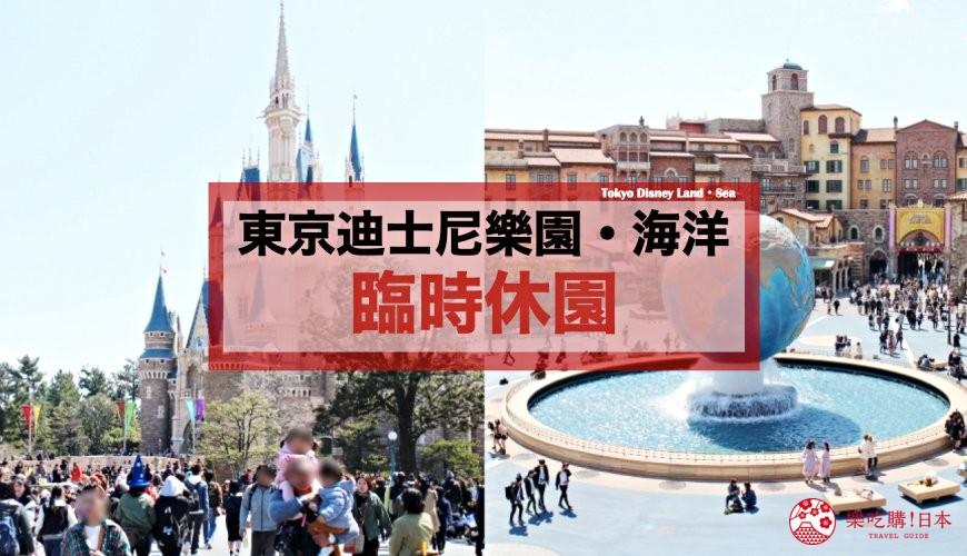 【退票必看】防疫2019冠狀病毒!東京迪士尼樂園、海洋 2/29 起緊急閉園