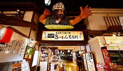 東京溫泉推介推薦台場大江戶溫泉物語餐飲店