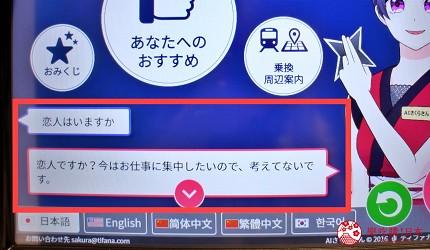 日本會說中文的奇怪自動販賣機acure桜さん互動AI遊戲量身推薦飲料好玩又好買的閒聊介面
