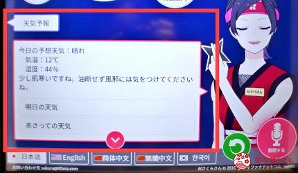 日本會說中文的奇怪自動販賣機acure桜さん互動AI遊戲量身推薦飲料好玩又好買的天氣預報介面