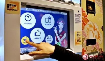 日本會說中文的奇怪自動販賣機acure桜さん互動AI遊戲量身推薦飲料好玩又好買的財富遊戲操作介面