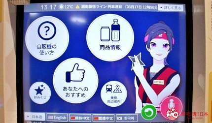 日本會說中文的奇怪自動販賣機acure桜さん互動AI遊戲量身推薦飲料好玩又好買的新宿站設計的造型桜さん