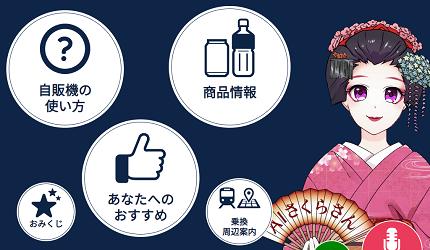 日本會說中文的奇怪自動販賣機acure桜さん互動AI遊戲量身推薦飲料好玩又好買的東京站設計的造型桜さん