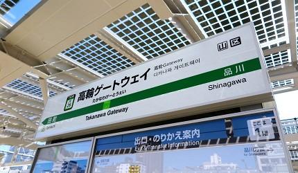 設有日本會說中文的奇怪自動販賣機acure桜さん互動AI遊戲量身推薦飲料好玩又好買的山手線高輪GW站