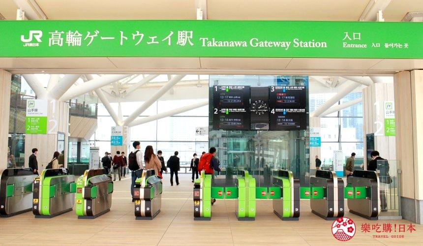 东京山手线「高轮Gateway站」车站入口